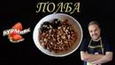 Русская кухня Полба с черносливом. Здоровое питание.