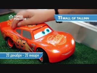 Таллин! Приходи в Город Роботов в Т1 Mall!