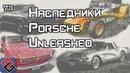Наследники Porsche Unleashed - Old-Games Podcast №73