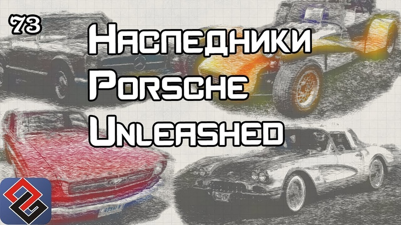 Наследники Porsche Unleashed Old Podcast №73