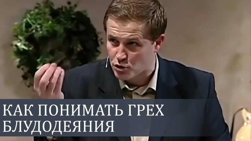 Как понимать грех БЛУДОДЕЯНИЯ детальное объяснение и примеры из Библии Александр Шевченко