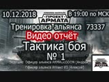 VIDEO FHD ОТЧЁТ Тренировка № 1 Тактика боя RaidCall 73337 10.12.18