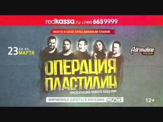 Операция Пластилин - Презентация нового альбома (23.03.2019, Москва, Adrenaline Stadium)