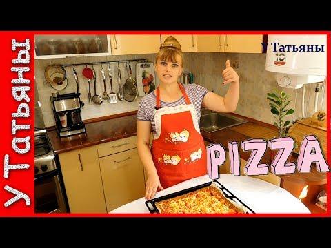 ПИЦЦА! ТЕСТО вкуснее чем в пиццерии! ЛУЧШЕЕ тесто для ПИЦЦЫ по - домашнему!