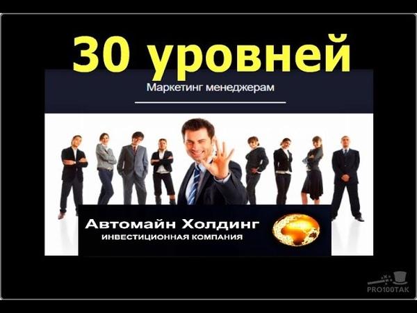 AVTOMAIN 30 УРОВНЕЙ ПАРТНЕРСКАЯ ПРОГРАММА , HILA MAI 16.10.2018