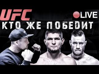ПРЯМАЯ ТРАНСЛЯЦИЯ Хабиб Нурмагомедов VS Конор МАкГрегор КТО ЖЕ ? [UFC 229] - Live Stream