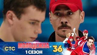 Молодежка Сезон 1 Серия 36