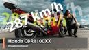 Honda CBR1100XX Тест от Ксю - рубрика Кому за сто!
