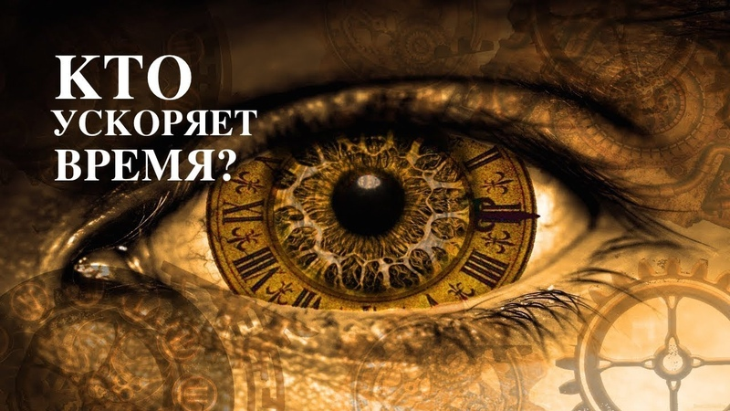 ВРЕМЯ УСКОРИЛОСЬ! Сергей Финько - YouTube