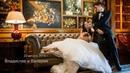 Свадьба в Астории