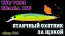 Tsu Yoki Draga 130 Обзор 18 KirovFishing