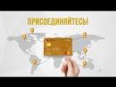Анимационный ролик Преимущества зарплатных карт Росбанка