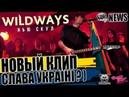 WILDWAYS - НЬЮ СКУЛ | НОВОЕ ВИДЕО | Слава Україні ?