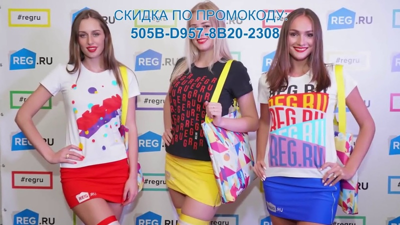 Reg.ru хостинг празднует свое 13-летие и дарит скидки и подарки