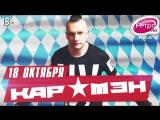 КАР-МЭН 18 октября в Максимилианс Челябинск