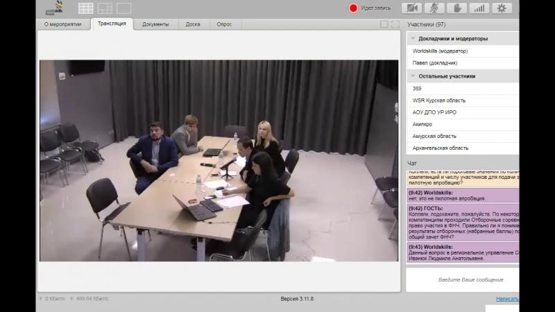 Видеоконференция по организации Демонстрационного экзамена от 18.09.18