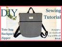 ファスナートートリュックの作り方 DIY zipper tote bag backpack sewing tutorial