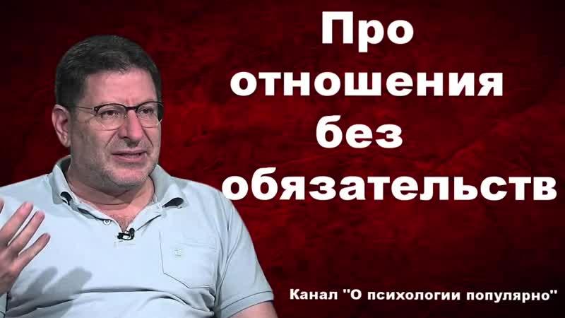 Лабковский Про отношения без обязательств