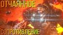 Отчаянное Сопротивление StarCraft 2