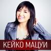 Keiko Matsui — Киров — 29 марта