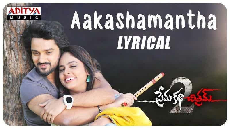 Aakashamantha Lyrical ¦¦ Prema Katha Chitram 2 Songs ¦¦ Sumanth Ashwin Nandita Swetha