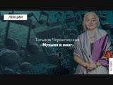 Татьяна Черниговская «Музыка и мозг»