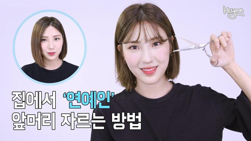앞머리 집에서 자르는 방법! feat.연예인 시스루 앞머리   Hiyena 하이예나