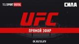 UFC FIGHT NIGHT: Хант vs. Олейник (15 сентября в 17:30 МСК)