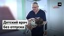 Детский врач, который работает без отпуска – интервью с Михаилом Колыбелкиным | ТОК
