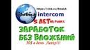 Globus intercom ЗАРАБОТОК БЕЗ ВЛОЖЕНИЙ Как я приглашаю