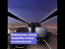 Самолеты без окон дадут пассажирам панорамный вид на небо и космос