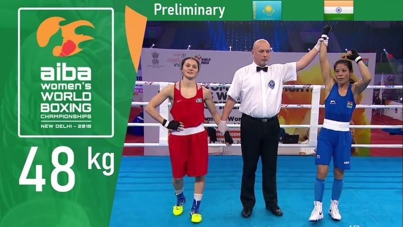 (W48kg) MC Mary KOM (INDIA) vs Kazakhstan /AIBA Women's World 2018/