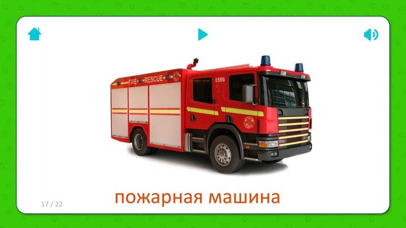 Пожарная Машина - Карточки для детей - Транспорт - Карточки Домана