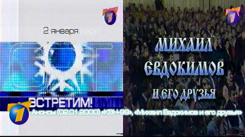 Анонсы ОРТ 2 01 2000 КВН 99 Михаил Евдокимов и его друзья