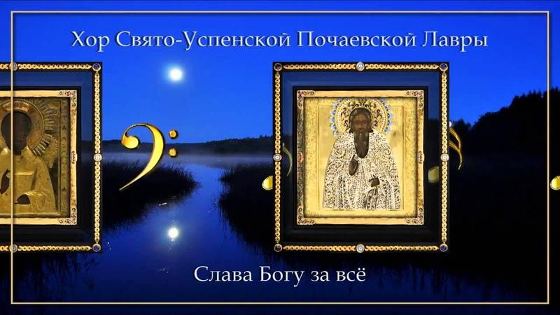 Хор Почаевской Лавры - Слава Богу за все