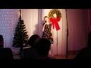 Литературно музыкальная композиция Волшебные мгновенья зимы выступление Вероники Смурыгиной