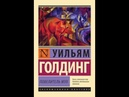 Повелитель мух Уильям Голдинг Обзор книги 19 КеримOFF
