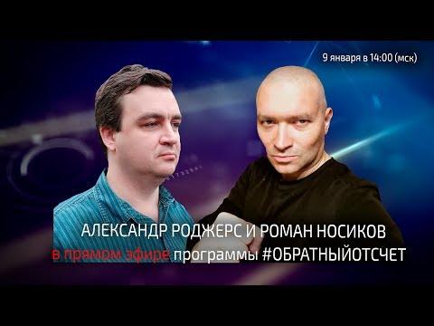 Александр Роджерс и Роман Носиков в прямом эфире программы ОБРАТНЫЙОТСЧЁТ