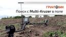 Multi-Kruzer Поиск с металлоискателем в поле
