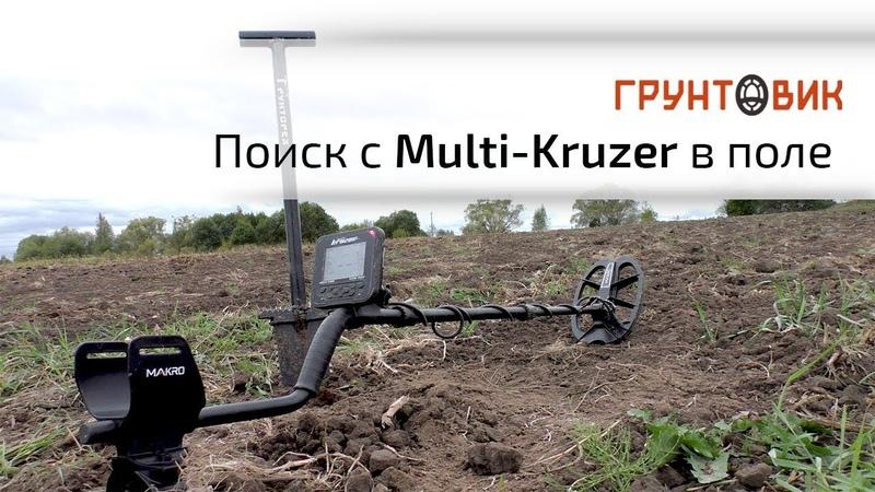 Multi-Kruzer | Поиск с металлоискателем в поле