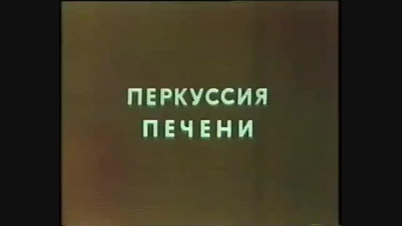 Перкуссия печени.mpg