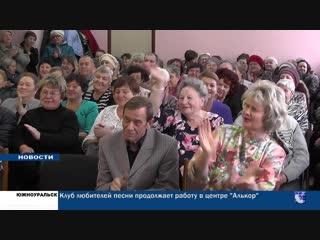 В Южноуральске продолжает работу Клуб любителей песни
