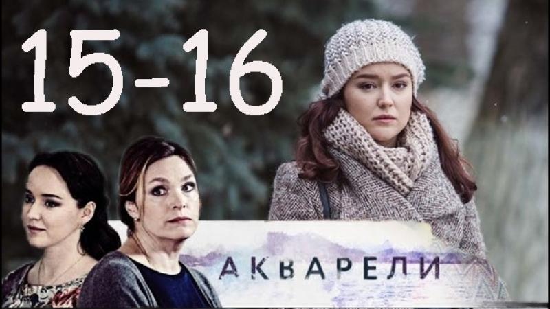 мелодрама Акварели 15-16 серия (2018) 1 2 3 4 5 6 7 8 9 10 11 12 13 14