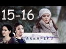 мелодрама Акварели 15-16 серия 2018 1 2 3 4 5 6 7 8 9 10 11 12 13 14