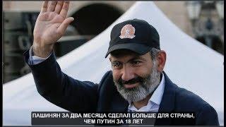 Пашинян за два месяца сделал больше, чем Путин за 18 лет. №713