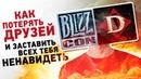 BlizzCon 2018 мобильное исчадие ада вместо Diablo 4