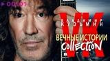Владимир Кузьмин - ВЕЧНЫЕ ИСТОРИИ Collection Альбом 2018