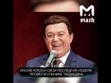 3 миллиона рублей на лечение и лучшие иностранные онкологи: последний месяц жизни Иосифа Кобзона