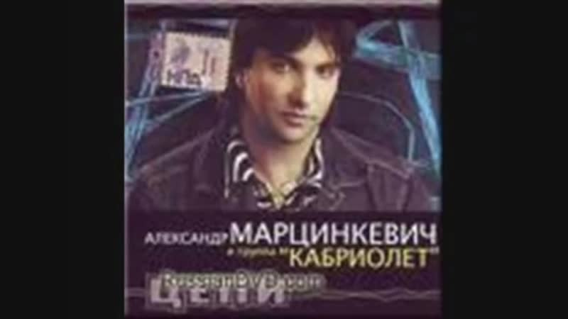 Кабриолет - А. Марцинкевич
