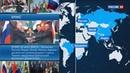 Новости на Россия 24 • В Гоа официально открылся саммит БРИКС